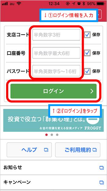 Smbc 日興 証券 ログイン SMBC日興証券アプリ│オンラインサービス│SMBC日興証券