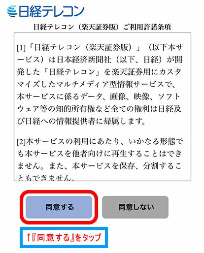 日経 楽天 新聞 証券 楽天証券を利用して日経新聞を無料で見る方法と注意点