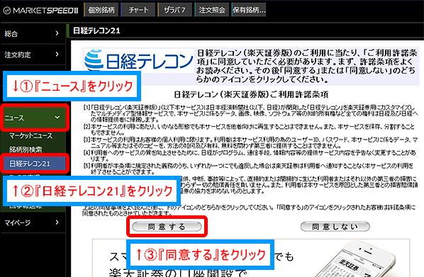 大和 証券 日経 テレコン