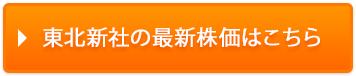 社 東北 株価 新
