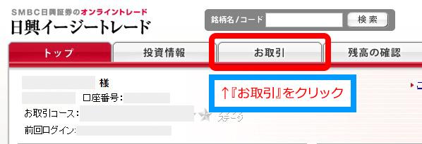ログイン トレード 日興 イージー