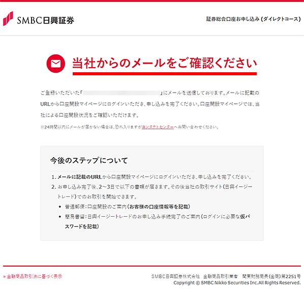 口座 証券 開設 日興 smbc